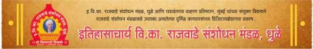 Vi Ka Rajwade